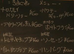 2010年10月22日 BAR SPOON きまぐれメニュー
